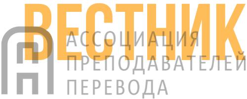 Вестник Ассоциации преподавателей перевода